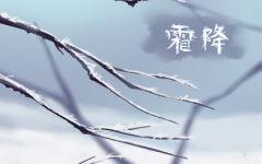 关于霜降的诗词有什么 关于霜降节气的诗词