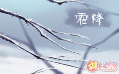 霜降注意事项 霜降养生原则