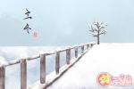 立冬古诗词和谚语集锦 谚语大全
