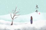朋友圈立冬的祝福语 立冬微信祝福语
