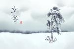 立冬朋友圈图片说说 立冬图片唯美带字