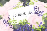 2020年4月24日是黄道吉日吗 适合订婚吗
