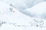 小雪的诗句 描写小雪节气的古诗