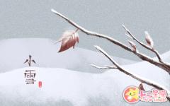 小雪养生保暖  节气小雪如何养生