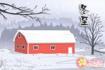 北方冬至有什么风俗 冬至的传统食物主要是什么
