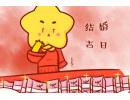 2020年5月24日是黄道吉日吗 结婚好吗