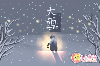 2019年大雪是几月几日 大雪三候