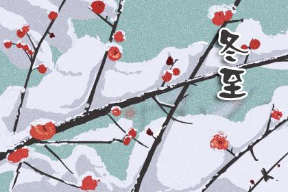 冬至不吃饺子冻耳朵 冬至吃饺子不冻耳朵的谚语