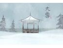 2019年大雪节气是哪天 大雪习俗