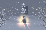 大雪节气祝福语 祝福语大全