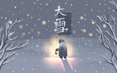 节气大雪的古诗 优美古诗大全
