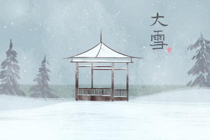 大雪节气的含义是什么意思 大雪节气的由来