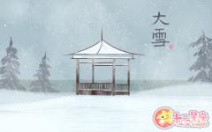 大雪三候分别是什么 大雪三候及意思