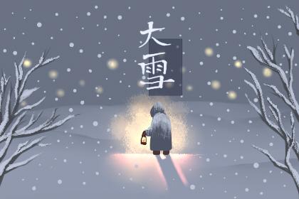 关于大雪的手抄报图片 大雪节气手抄报图片大全