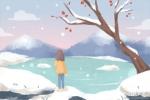 冬天的说说心情短语 冬天伤感说说大全