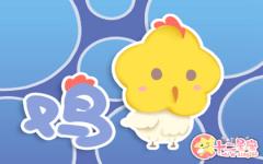 属鸡的小人是什么生肖 属鸡的命中小人