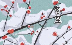 冬至祝福语短信2020 冬至祝福语