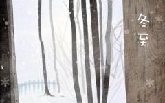 冬至的由来30字 关于冬至的诗句