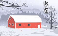 关于冬至的画 以冬至为主题的画
