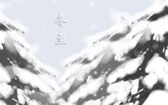 冬至为什么吃饺子 不同饺子馅的含义