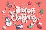 圣诞节的说说简短 圣诞朋友圈暖心说说