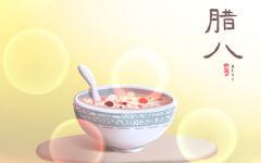 腊八粥是哪天吃的 腊八粥是腊月初八还是十八