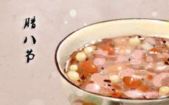 腊八粥的传说故事 民间故事腊八粥的由来