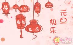 中国元旦的风俗 中国元旦的来历