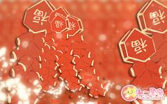 元旦的由来20字 元旦节日习俗