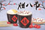腊八节吃什么东西 腊八节吃什么传统食品