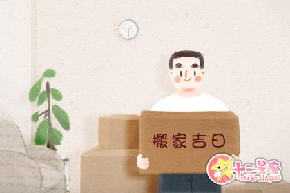 2020年1月搬家入宅黄道吉日一览表