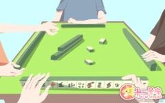 口袋放7粒米打麻将赢 打牌如何转运