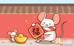 2020年带鼠字吉祥话 2020年鼠年四字祝福