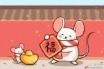 鼠年祝福语顺口溜押韵 鼠年押韵祝福语