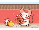 2020年鼠年贺卡创意图片 鼠年祝福