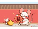 2020鼠年创意画画 鼠年对联