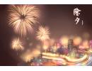 大年三十祝福语2020 除夕暖心祝福