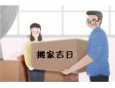 2020年2月搬家入宅黄道吉日一览表