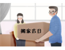 2020年2月适合入宅的黄道吉日查询