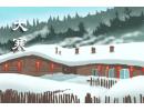 大寒节气的含义是什么 大寒的传统意义