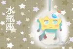 哪个星座能驾驭水瓶座 水瓶的大克星