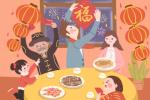 2020除夕夜和家人吃团园饭的祝福语