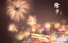 除夕是新年还是春节是新年 新年的第一天吗
