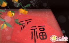 祝大家鼠年新年快乐的祝福语 鼠年春节贺词