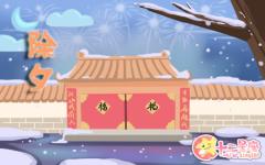 除夕和春节哪个是过年 过年是除夕还是初一