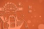2020春节财神在哪个方位 财神方位一览表