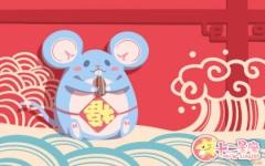 祝福新年语2020鼠年简短 鼠年新春贺词