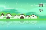 2020雨水是几月几日 雨水习俗