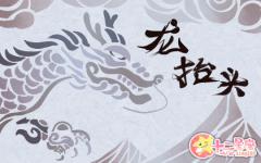 关于龙抬头的说说 二月二龙抬头暖心祝福