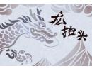 有关龙抬头的诗句 二月二龙抬头名诗名句